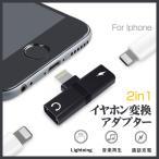 ショッピングlightning イヤホン変換アダプター ライトニング ヘッドホンジャック 2in1 lightning iPhone 7 Plus/X/8/8 Plus 充電/通話機能/音楽再生