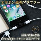 イヤホン変換アダプター ライトニング ヘッドホンジャック 2in1 lightning iPhone 7 Plus/X/8/8 Plus 充電/通話機能/音楽再生