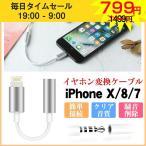 IOS11対応 iPhone7 イヤホン iPhoneX/8/8plus/7/7plus対応 イヤホン変換ケーブル イヤホンアダプタ ヘッドフォンジャック 3.5mm端子 音楽再生