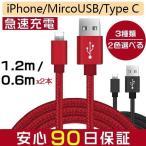 スマホ iphone android ケーブル USB Type-C ケーブル 急速 充電 ケーブル 断線防止 各タブレット端末対応 充電器 1.5m/1.8m/2m/3m sale