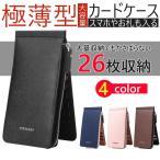 カードケース 長財布 大容量 26枚収納 メンズ レディース 薄型 ビジネス財布 ファスナーポケット付き 動画説明あり