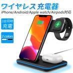 ワイヤレス充電器 3 in 1 充電スタンド Apple watch スタンド Airpods充電器 置くだけ充電 iPhone12 Pro AirPods 第2世代まで Apple Watch SE 6 5 4 3 2 1 対応