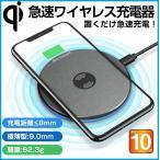 ワイヤレス充電器 高品質 知能チップ 超薄型 急速充電 Qi充電 ワイヤレスチャージャー iPhone Micro USB 無線充電 便利