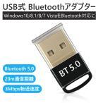 Bluetoothレシーバー Bluetooth4.0 USBアダプタ レシーバー 極小サイズ PC用レシーバー Bluetoothアダプタ