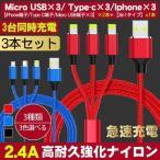 iPhone 充電ケーブル Type-C microUSB ケーブル 3台同時充電 ライトニング スマホ充電ケーブル 2.4A スマホ充電器