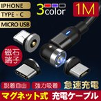 マグネットケーブル L字型 iPhone充電ケーブル Type-C Micro USB 高速充電 LEDライト付き 磁石 防塵 着脱式 360度回転 ナイロン iPhone Android対応 1m