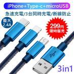 3in1 充電ケーブル デニム生地 収納ベルト付き type-c 充電ケーブル USB Type C Micro USB ケーブル iPhone android type-c対応
