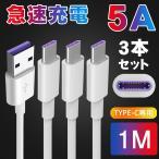 Type-C充電ケーブル typec USBケーブル タイプC USBケーブル スマホケーブル type c ケーブル type c 充電ケーブル 5A出力 急速充電