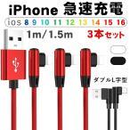 2本セット ライトニングケーブル iphoneケーブル 充電ケーブル L字 USBケーブル iPhoneケーブル スマホケーブル 1.5m iPhone/iPod/iPad