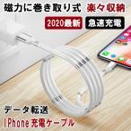 iPhone充電ケーブル 急速充電 ライトニングケーブル 磁気で巻き取り 楽々収納しやしい 0.9m 充電&データ転送