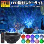 LEDスタープロジェクターライト Bluetooth/USBメモリ/SDカードリーダーに対応 21種点灯モード 星空ライト 投影 室内プラネタリウム 天井 ライト