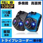 ショッピングドライブレコーダー ドライブレコーダー スタンダード 1080P 広角レンズ フルHD 2.4インチ Gセンサー搭載 移動体検視 常時録画 小型ボディ 衝撃録画 連続撮影