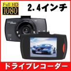 ドライブレコーダー ドラレコ 広角 暗視 サイクル録画 マイクロSDカード 32GB対応 2.4インチ 日本語説明書の画像