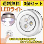 LEDライト 室内 屋内 車用 電池式 停電時 非常用 クローゼット 3個セット マグネット 簡単設置 屋外照明駐車場 玄関