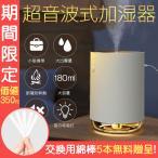 加湿器 ミニ加湿器 持ち運び便利 加湿器 LEDランプ 超細微 超静音 卓上 車載 USB加湿器 オフィス 動画説明あり