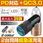 車載充電器 カーチャージャー PD3.0+QC3.0 USB車載充電器シガーソケット 超小型 12V-24V車両対応