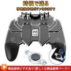 PUBG Mobile 荒野行動 コントローラー ゲームパット 6本指操作可能 押しボタン&グリップの一体式 高感度射撃ボタン