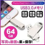 USB3.0メモリ 64GB USBメモリ フラッシュメモリ iPad iPod Mac用 スマホ用 USB iPhone iPad USBメモリー Lightning micro USB対応 人気商品
