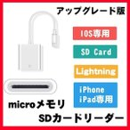 iPhone iPad 専用 Lightning SDカードカメラリーダー IOS専用 iPad iPhone X/8 plus/8/7 plus/7対応 microメモリSDカードリーダー(アップグレード版)