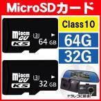 MicroSDメモリーカード マイクロ SDカード microSDHC 32GB Class10 ドライブレコーダー用 MSD-32G