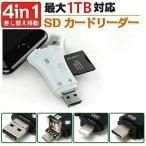 4in1 SD カードリーダー iPhone & Lightning/USB TYPE-C/USB 2.0 & USB-A/Micro-USB 内蔵 メモリー スティック カードリーダー OTG機能 高速データ転送