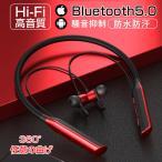 ワイヤレス Bluetooth 5.0 イヤホン ヘッドフォン ススポーツ 磁気 防水スポーツイヤフォンノイズリダクション ステレオ