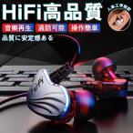 イヤホン 有線イヤホン 操作簡単 高音質 高耐久性 音楽再生 通話可能 おしゃれ 装着快適 3.5mm交換インターフェース 長いコード1.2m