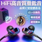 イヤホン 有線イヤホン 重低音イヤホン 使用簡単 落ちにくい 装着快適 軽さ HI-FI 高品質 3.5mmメッキプラグ