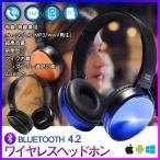 ヘットホン Bluetooth4.2 ワイヤレスヘッドホン ブルートゥース 無線 密閉型 重低音 AUX microSD マイク内蔵 伸縮可能