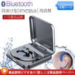 ワイヤレスイヤホン Bluetooth 4.2 ブルートゥースイヤホン 耳掛け型 片耳 1200mAh充電ケース 動画説明あり