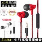 有線イヤホン 高音質 通話可能マイク付き ステレオヘッドホン 音量調整 Hi-Fi 遮音 重低音 動画説明あり