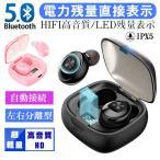 ワイヤレスイヤホン Bluetooth5.0 高音質 自動ペアリング ステレオ HIFI 両耳 iPhone/Android対応 IPX5防水 動画説明あり