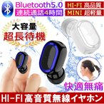 音楽再生や通話が可能 Bluetooth5.0 片耳