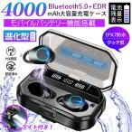 ワイヤレスイヤホン LEDディスプレイ Bluetoothイヤホン Hi-Fi 高音質 AAC対応 最新bluetooth 5.0 左右分離型 自動ペアリング 電池残量表示