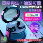 ワイヤレスイヤホン LEDディスプレイ 電池残量 イヤホン Hi-Fi 高音質 最新bluetooth 5.0 左右分離型 自動ペアリング 最高音質 軽量