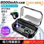 ワイヤレスイヤホン 2021最新版 Bluetoothイヤホン Bluetooth5.0 8000mAh大容量 IPX7防水 自動ペアリング Hi-Fi 高音質 AAC対応