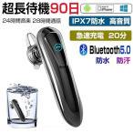 ワイヤレスイヤホン ブルートゥースイヤホン Bluetooth 5.0 耳掛け型 IPX7防水 ヘッドセット 片耳 高音質 超長待機 左右耳兼用