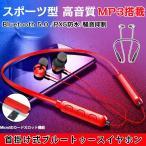イヤホン ワイヤレスイヤホン ブルートゥースイヤホン スポーツイヤホン Bluetooth 5.0 高音質 通話 iPhone Android 対応 TFカード対応 両耳 長時間