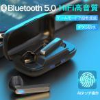 ワイヤレスイヤホン Bluetooth5.0 ブルートゥース イヤホン HIFI高音質 自動ペアリング 両耳 片耳 左右分離式 マイク付き 軽量 iPhone/Android対応 Siri対応