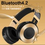 ショッピングヘッドホン Bluetooth ヘッドホン ヘッドフォン ワイヤレスヘッドフォン ブルートゥース ヘッドセット 折りたたみ 密閉型ステレオ HIFI 重低音