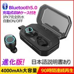 �磻��쥹����ۥ� �֥롼�ȥ���������ۥ� Bluetooth 5.0 ����ʬΥ�� ��ư�ڥ���� IPX8�����ɿ� ξ������ ���ޥۤ⽼�� 4000mAh ������