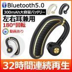 ワイヤレスイヤホン ブルートゥースイヤホン車用品 運転適用 32時間連続再生 180°回転 左右耳兼用 片耳 耳掛け型 最高音質 ヘッドセット 片耳 期間限定半額!