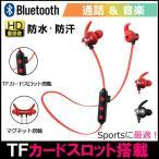 ワイヤレスイヤホン Bluetooth4.2 イヤホン スポーツ ランニング TF無線 イヤホン 人間工学設計 マグネット 両耳 防水 防塵 防汗の画像