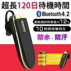ブルートゥースイヤホン Bluetooth 4.2 ワイヤレスイヤホン 耳掛け型 ヘッドセット 片耳 最高音質 マイク内蔵 超長待機 左右耳兼用 防水防汗
