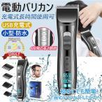 バリカン 電動バリカン ヘアーカッター ヘアクリッパー 散髪 刈り上げ 高さ調整可能 USB充電式 水洗い可 低騒音 子供用 男性用 家庭用 父 ギフト