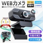 Webカメラ ウェブカメラ フルHD1080P高画質 ドライバー不要 ピント調整可能 広角画角 PCカメラ マイク内蔵 小型 軽量 テレワーク オンライン skype 授業