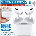 ワイヤレスイヤホン bluetooth5.1 イヤホン ワイヤレス ブルートゥース イヤホン 自動ペアリング 左右分離型 片耳 両耳 電池残量表示 PSE認証済み