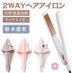 ヘアアイロン ストレート カール 2way  3段階温度調整可 髪に優しい LCD温度表示 持ち運び便利