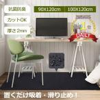 チェアマット 椅子 イスマット デスクマット デスク足元マット 在宅勤務 デスク 滑り止め 丸洗い可能 カット可能 吸音 床 汚れ キズ防止 シンプル