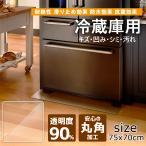 冷蔵庫マット Lサイズ 床保護シート透明 キズ 凹み 防止 耐震マット 耐熱 防水 傷防止 滑り止め キッチンマット 洗濯機 マット 保護 シート 70×75cm